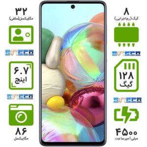 Samsung Galaxy A71 SM-A715F/DS Dual Sim 128GB With 8GB Ram Mobile Phone